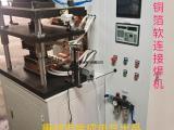 铜带软连接专业焊机高分子焊机碰焊机压焊机软连接成套设备