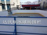 达沃斯比赛专用标准冰球场围栏板|冰球场围栏厂家订制