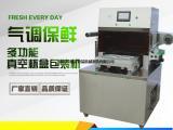 450立式气调保鲜真空包装机 气调锁鲜包装机