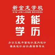 新金龙培训学校的形象照片