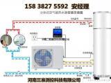 河南空气能热水器低温机防冻