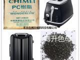 PC高光黑色母料厂家首选东莞市博升塑料科技有限公司