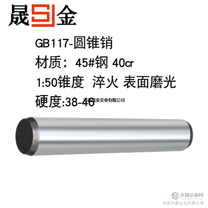 GB117圆锥销