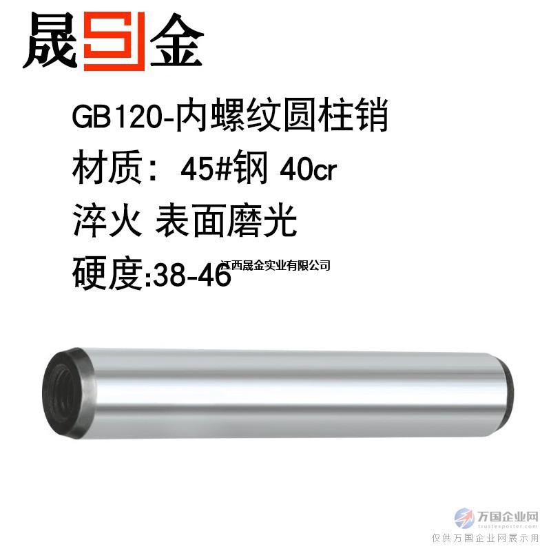 GB120内螺纹圆柱销
