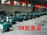 全国直销BW泥浆泵专业生产 矿用泥浆泵