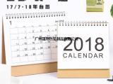 广州台历挂历订制厂家,专版通版台历挂历批发定做