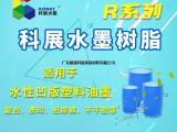 广东水性树脂 水性油墨树脂 水性连接料 科展环保材料