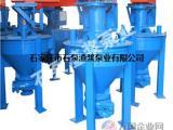 石家庄泡沫泵,泡沫泵配件厂家,石泵渣浆泵业