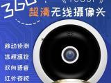 永吉星V17全景摄像头 无线远程监控摄像头WiFi智能摄像头