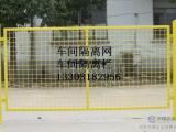 现货工厂车间隔离栏 工厂车间分离栏 车间隔离围栏
