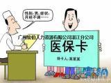广州骏伯社保代理公司|全国连锁企业办理社保|广州社保代缴