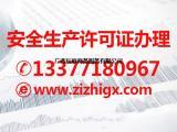 安全生产许可证办理 建筑资质托管 广西资质代办一站式服务商