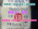 优势供应跃达五水偏硅酸钠广州代理批发跃达五水偏硅酸钠