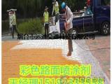 神奇!彩色沥青路面喷涂剂加上沥青冷补料