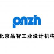 北京品智同创产品设计有限公司的形象照片
