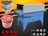 4525喷气式热收缩包装机 收缩包装机 热收缩机