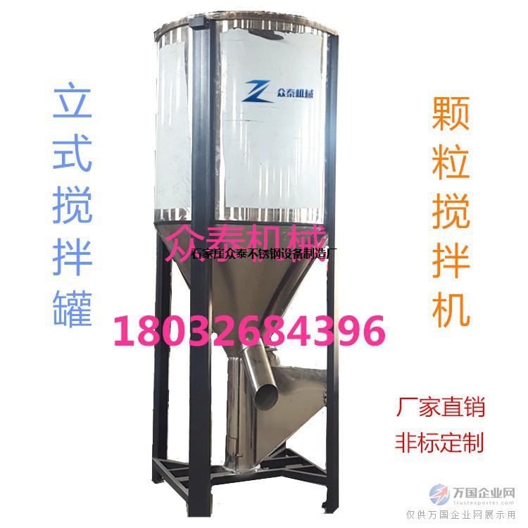 厂家直销搅拌罐立式塑料搅拌机颗粒拌料机不锈钢立式加热拌料机