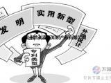 贵州普利麦斯科技项目商标专利