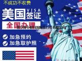 美国签证加急中心
