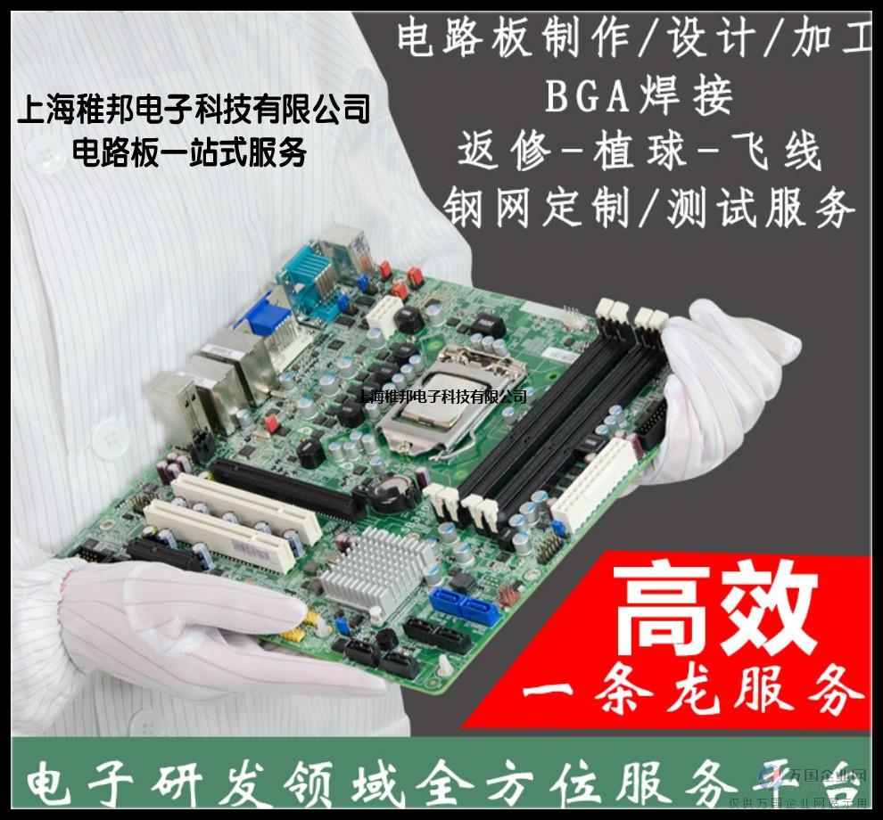 SMT插件打样/pcb生产维修/焊接制作/贴片焊接99protell改图纸图片