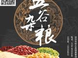 裕众斋健康五谷杂粮素食秀身餐
