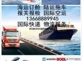 青岛港进出口海运订舱服务 集装箱运输MSK MSC YML