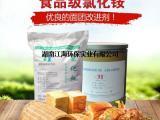 食品级氯化铵生产厂家直销食品添加剂用氯化铵, 食品级氯化铵