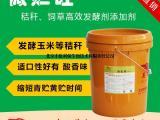 饲料发酵技术 玉米秸秆发酵技术
