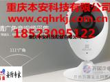 重庆监控系统,重庆监控系统设备,重庆本安科技发展有限公司