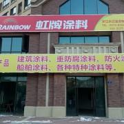 浙江永记油漆有限公司的形象照片