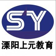 常州市溧阳上元教育咨询有限公司的形象照片
