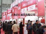 2018第四届上海国际餐饮食材展览会