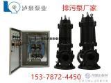 排污泵专业销售