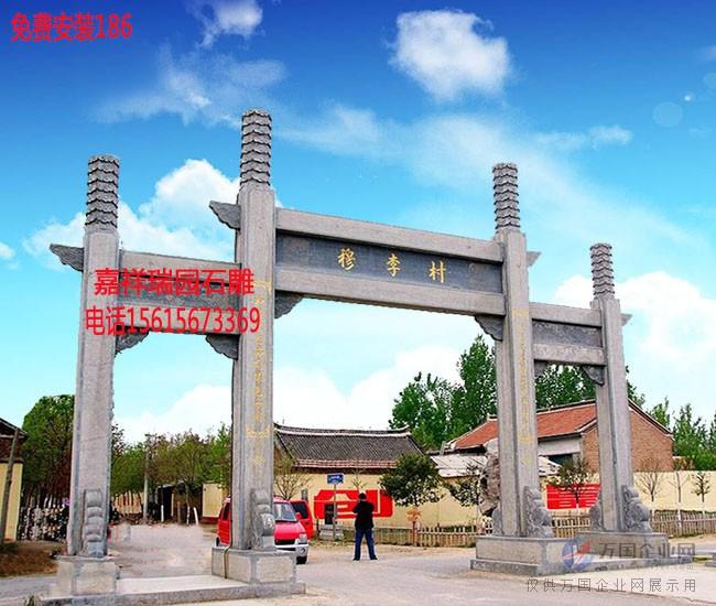浙江农村牌坊村庄牌楼制作样式图片及石牌坊价格