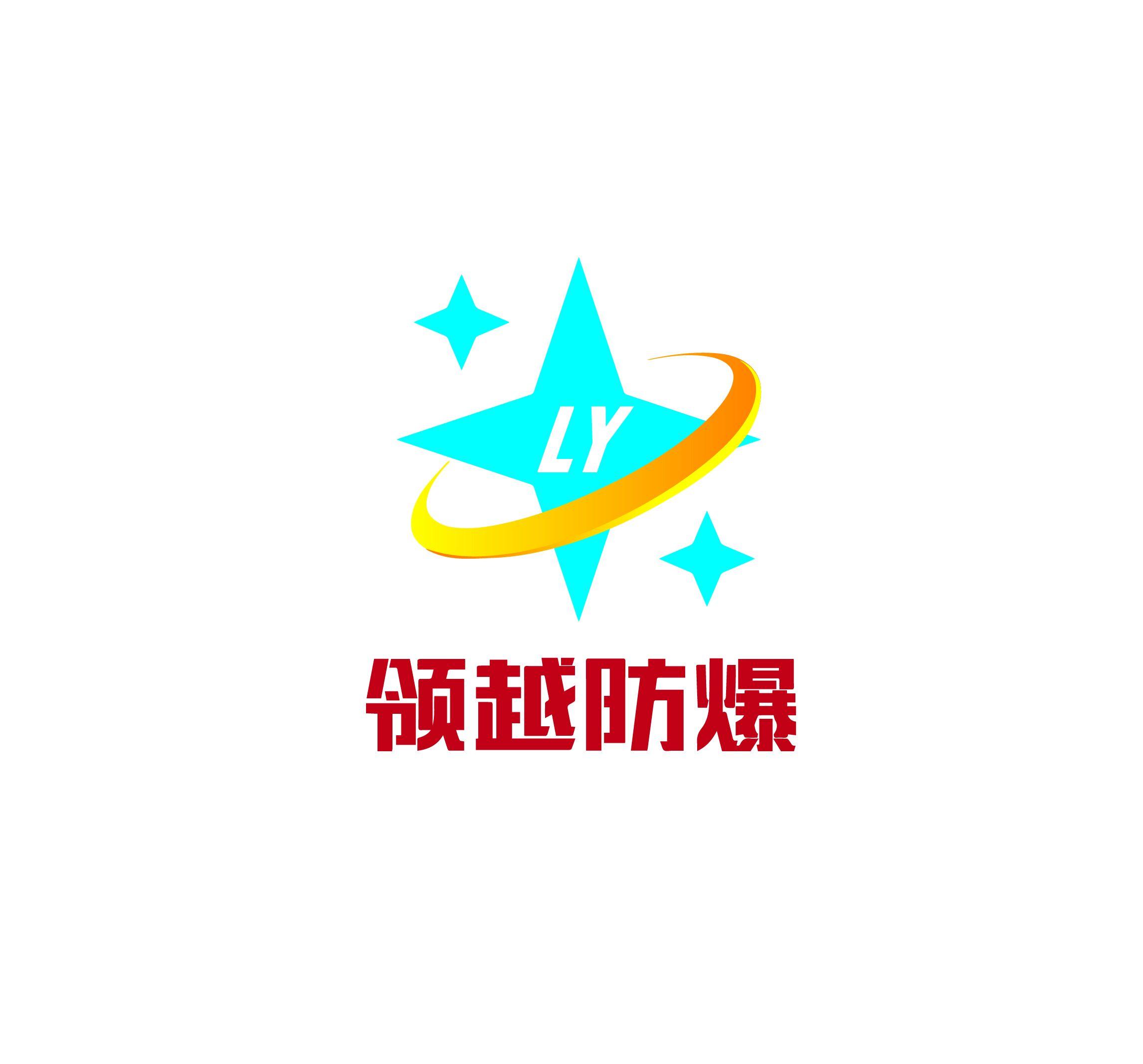 乐清领越防爆电器有限公司