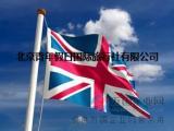 英国签证中心