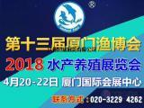 2018渔业展水产养殖博览会