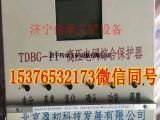 盈初TDBD-I低压电网综合保护器