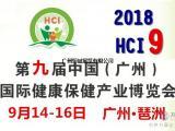 2018琶洲健康保健展