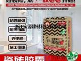 玻化砖粘合剂 瓷砖胶价钱 瓷砖粘合剂 胶爸爸瓷砖胶