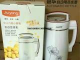 多功能家用豆浆机会销礼品植物奶牛小家电米糊机果汁机豆浆器马帮