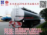 东风二手20吨食用油罐式车普货罐式车