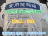 广州批发葡萄糖西王食用葡萄糖供应商