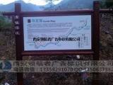 西安旅游景区管理说明标牌制作生产