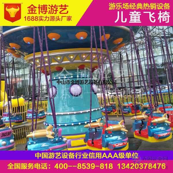儿童摇头飞椅游乐园设施