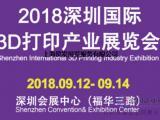 2018中国国际3D打印产业展览会