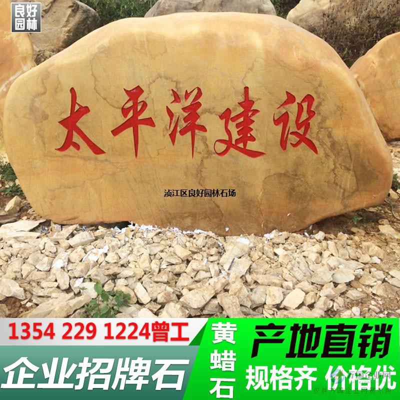良好园林直销刻字招牌石,刻字黄腊石,刻字村牌石