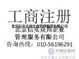 北京典当行资质办理流程