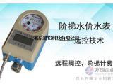 四川无线远传水表价格