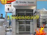 香肠烟熏炉厂家
